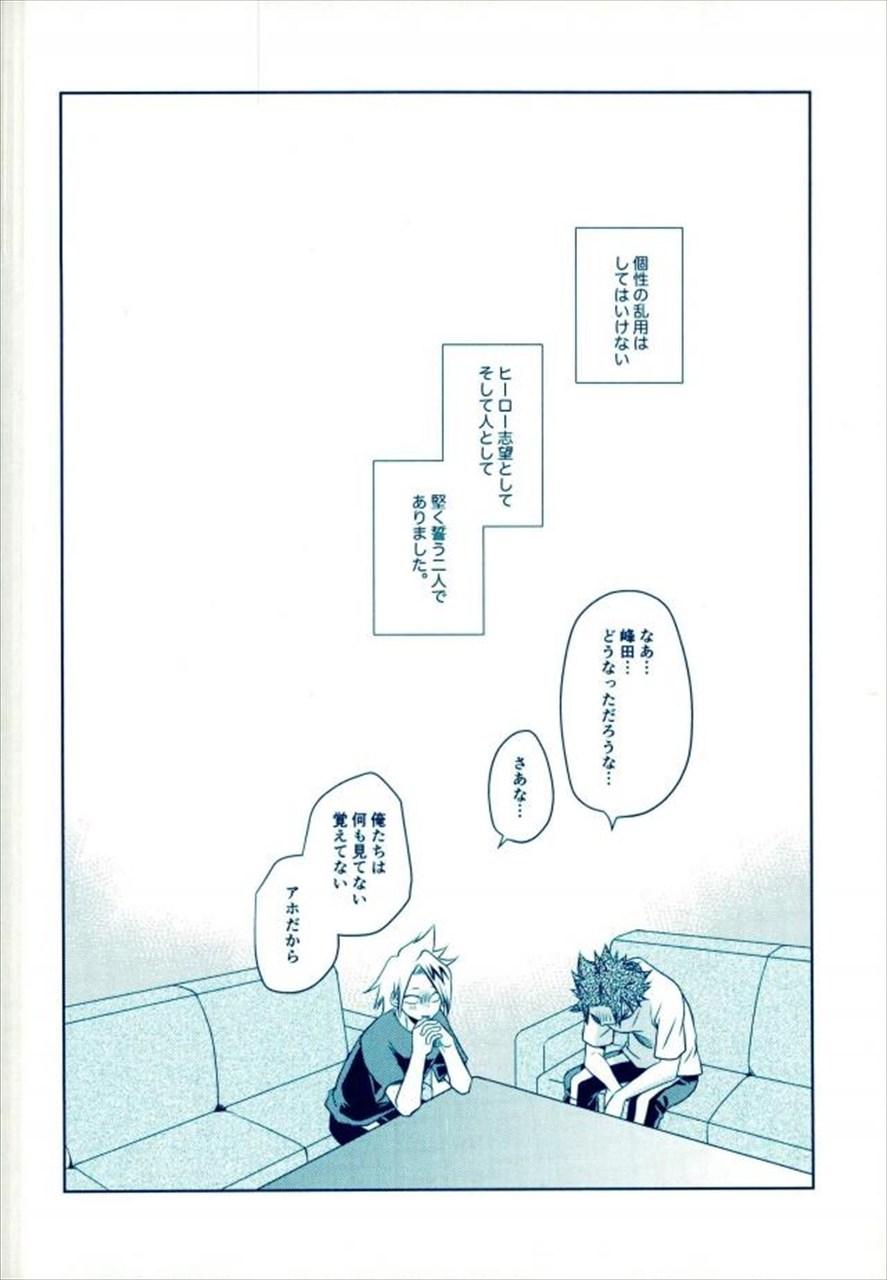 【エロ同人誌 ヒロアカ】ターゲットになったのはデク!だけどクローゼットに潜んでいたら…【無料 エロ漫画】 017