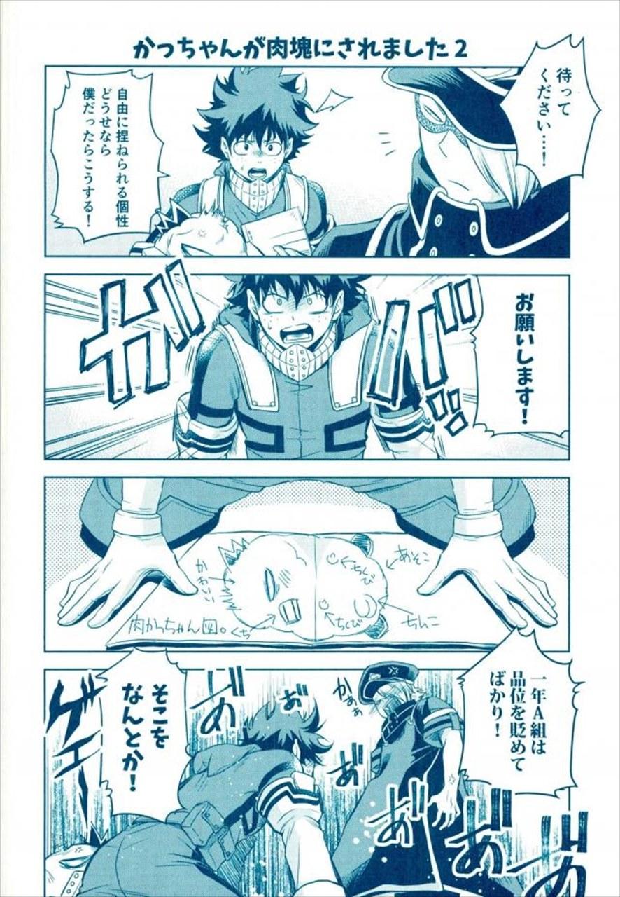 【エロ同人誌 ヒロアカ】ターゲットになったのはデク!だけどクローゼットに潜んでいたら…【無料 エロ漫画】 019