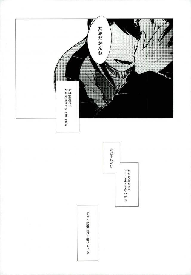 【エロ同人誌 おそ松さん】兄弟なのに肉体関係なおそ松とカラ松が他の兄弟に見られてもお構いなしでセックスしまくるw【無料 エロ漫画】 007