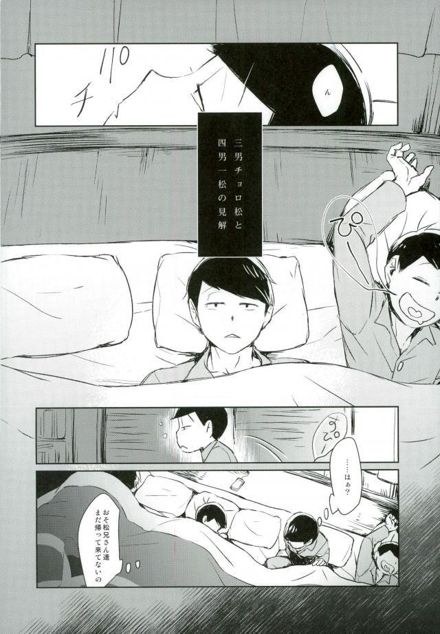 【エロ同人誌 おそ松さん】兄弟なのに肉体関係なおそ松とカラ松が他の兄弟に見られてもお構いなしでセックスしまくるw【無料 エロ漫画】 009