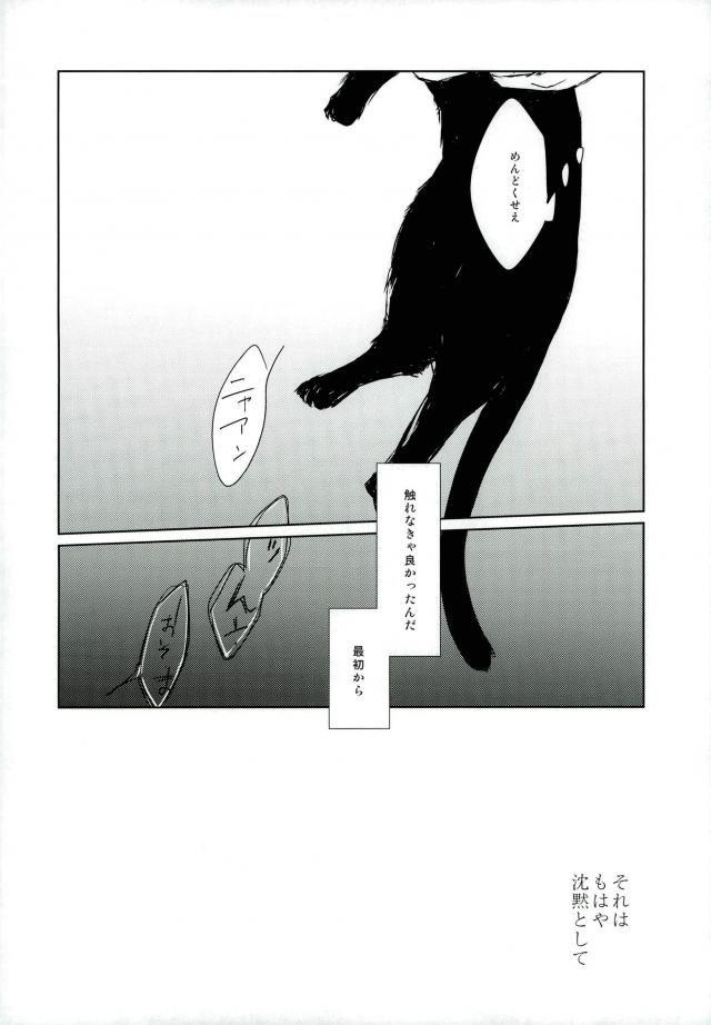 【エロ同人誌 おそ松さん】兄弟なのに肉体関係なおそ松とカラ松が他の兄弟に見られてもお構いなしでセックスしまくるw【無料 エロ漫画】 019