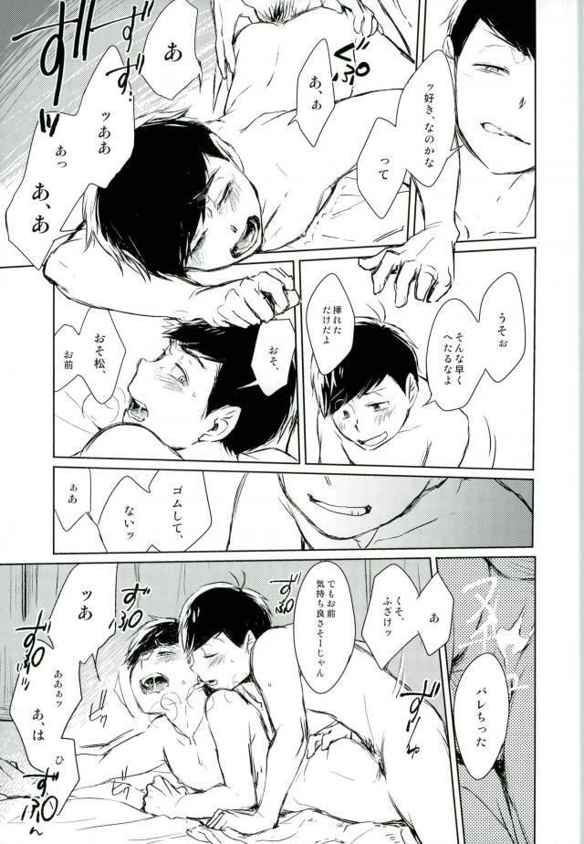 【エロ同人誌 おそ松さん】兄弟なのに肉体関係なおそ松とカラ松が他の兄弟に見られてもお構いなしでセックスしまくるw【無料 エロ漫画】 022
