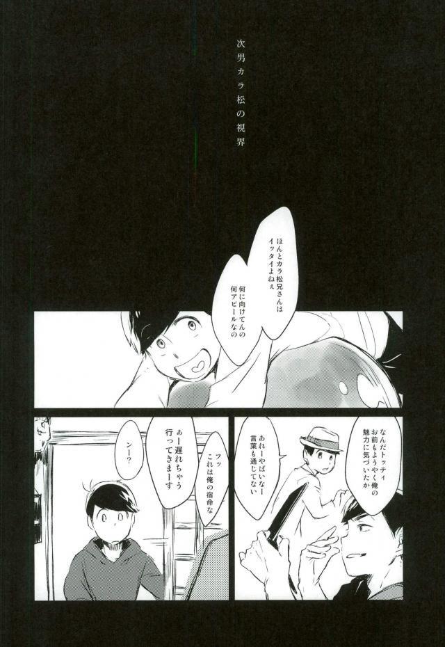【エロ同人誌 おそ松さん】兄弟なのに肉体関係なおそ松とカラ松が他の兄弟に見られてもお構いなしでセックスしまくるw【無料 エロ漫画】 028