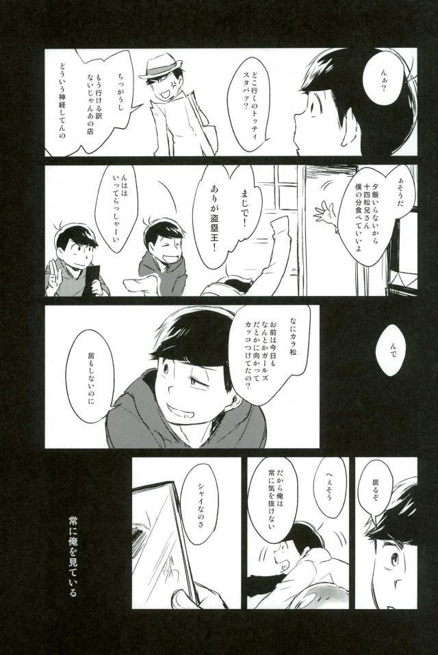 【エロ同人誌 おそ松さん】兄弟なのに肉体関係なおそ松とカラ松が他の兄弟に見られてもお構いなしでセックスしまくるw【無料 エロ漫画】 029