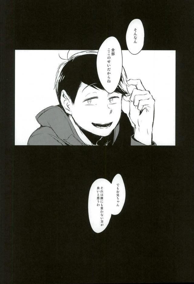 【エロ同人誌 おそ松さん】兄弟なのに肉体関係なおそ松とカラ松が他の兄弟に見られてもお構いなしでセックスしまくるw【無料 エロ漫画】 034