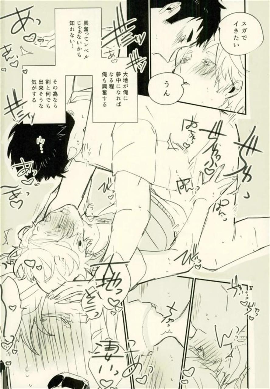 【エロ同人誌 ハイキュー!!】もっと触って欲しいと二人は高まりイチャラブBLディープキスしちゃうw【無料 エロ漫画】 014
