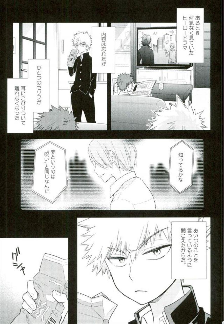 【エロ同人誌 ヒロアカ】かっちゃんはデクが好きで抱いているのに、デクは一向に気付かない。【無料 エロ漫画】 002