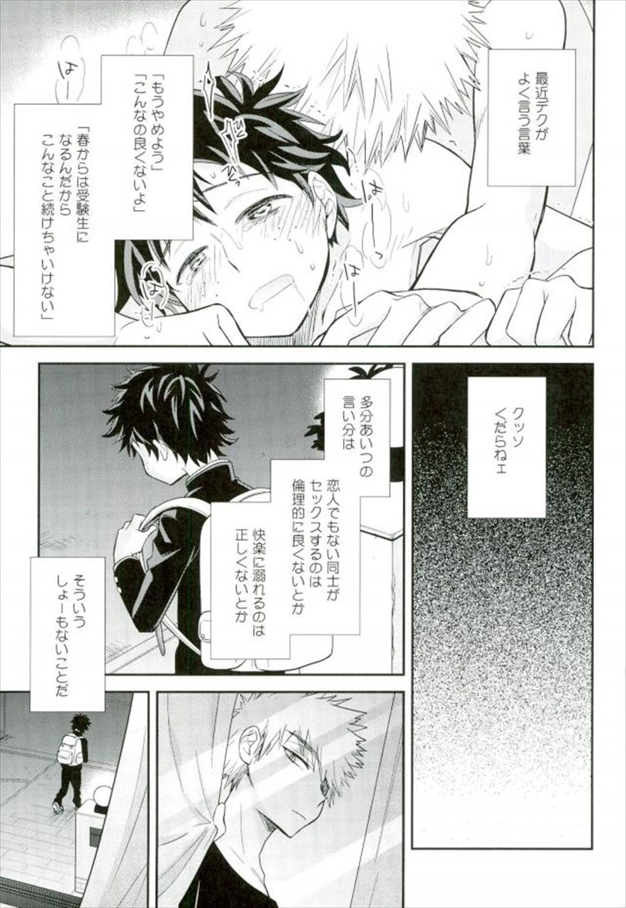 【エロ同人誌 ヒロアカ】かっちゃんはデクが好きで抱いているのに、デクは一向に気付かない。【無料 エロ漫画】 006