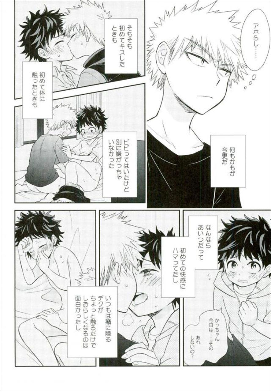 【エロ同人誌 ヒロアカ】かっちゃんはデクが好きで抱いているのに、デクは一向に気付かない。【無料 エロ漫画】 007