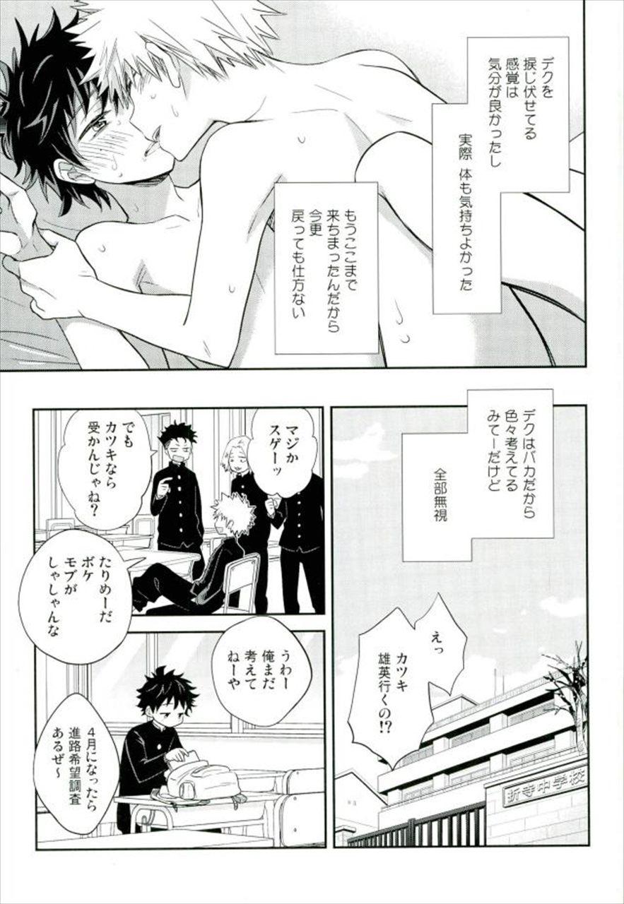 【エロ同人誌 ヒロアカ】かっちゃんはデクが好きで抱いているのに、デクは一向に気付かない。【無料 エロ漫画】 008