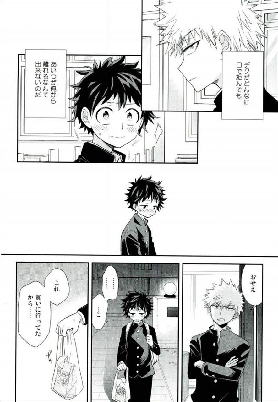 【エロ同人誌 ヒロアカ】かっちゃんはデクが好きで抱いているのに、デクは一向に気付かない。【無料 エロ漫画】 009