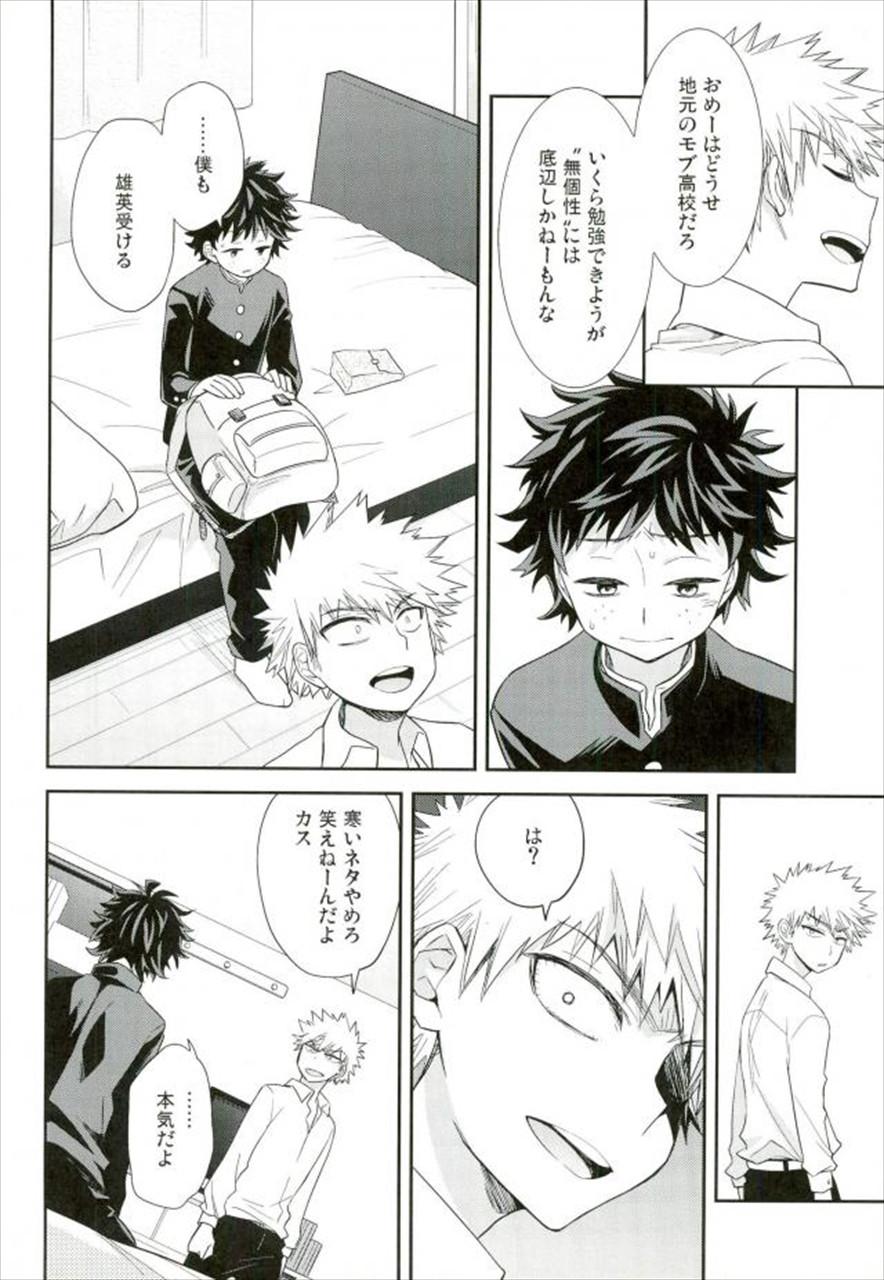 【エロ同人誌 ヒロアカ】かっちゃんはデクが好きで抱いているのに、デクは一向に気付かない。【無料 エロ漫画】 011