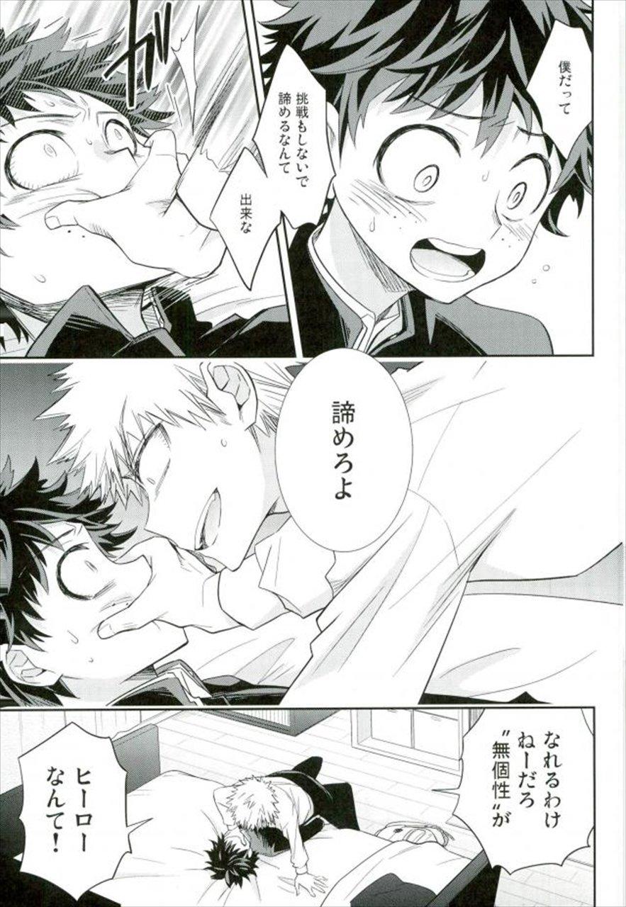 【エロ同人誌 ヒロアカ】かっちゃんはデクが好きで抱いているのに、デクは一向に気付かない。【無料 エロ漫画】 012