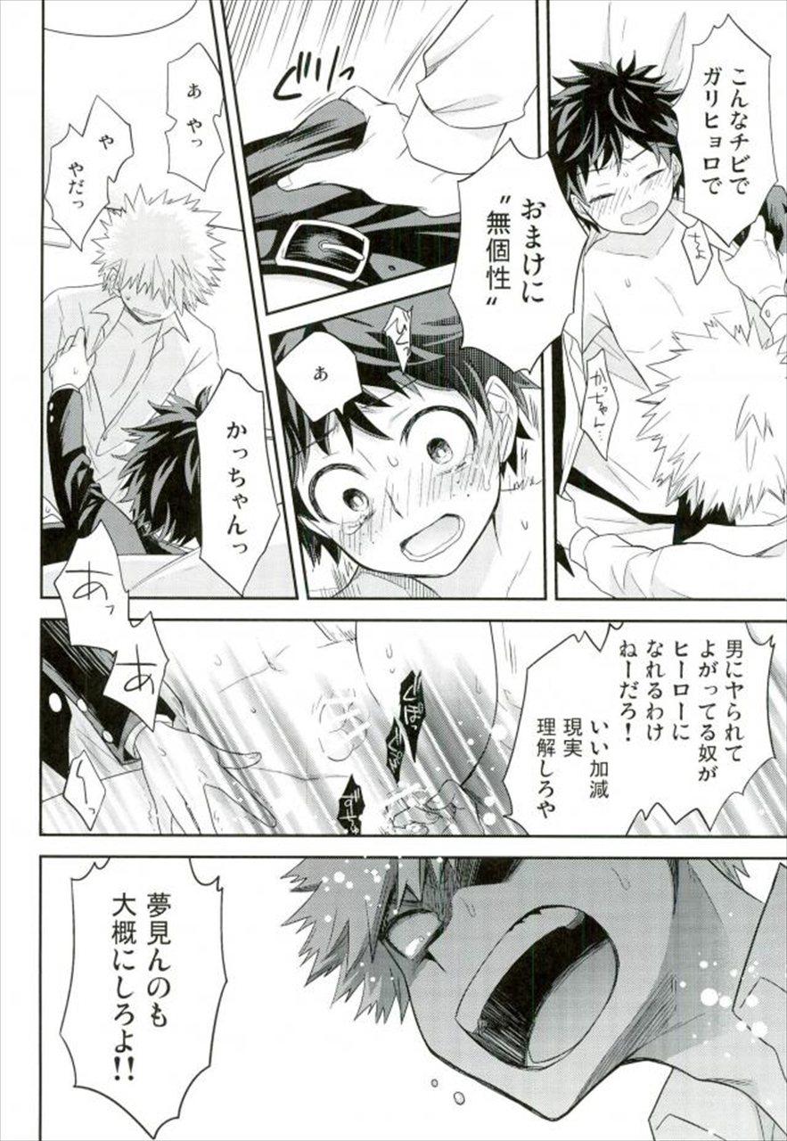 【エロ同人誌 ヒロアカ】かっちゃんはデクが好きで抱いているのに、デクは一向に気付かない。【無料 エロ漫画】 013
