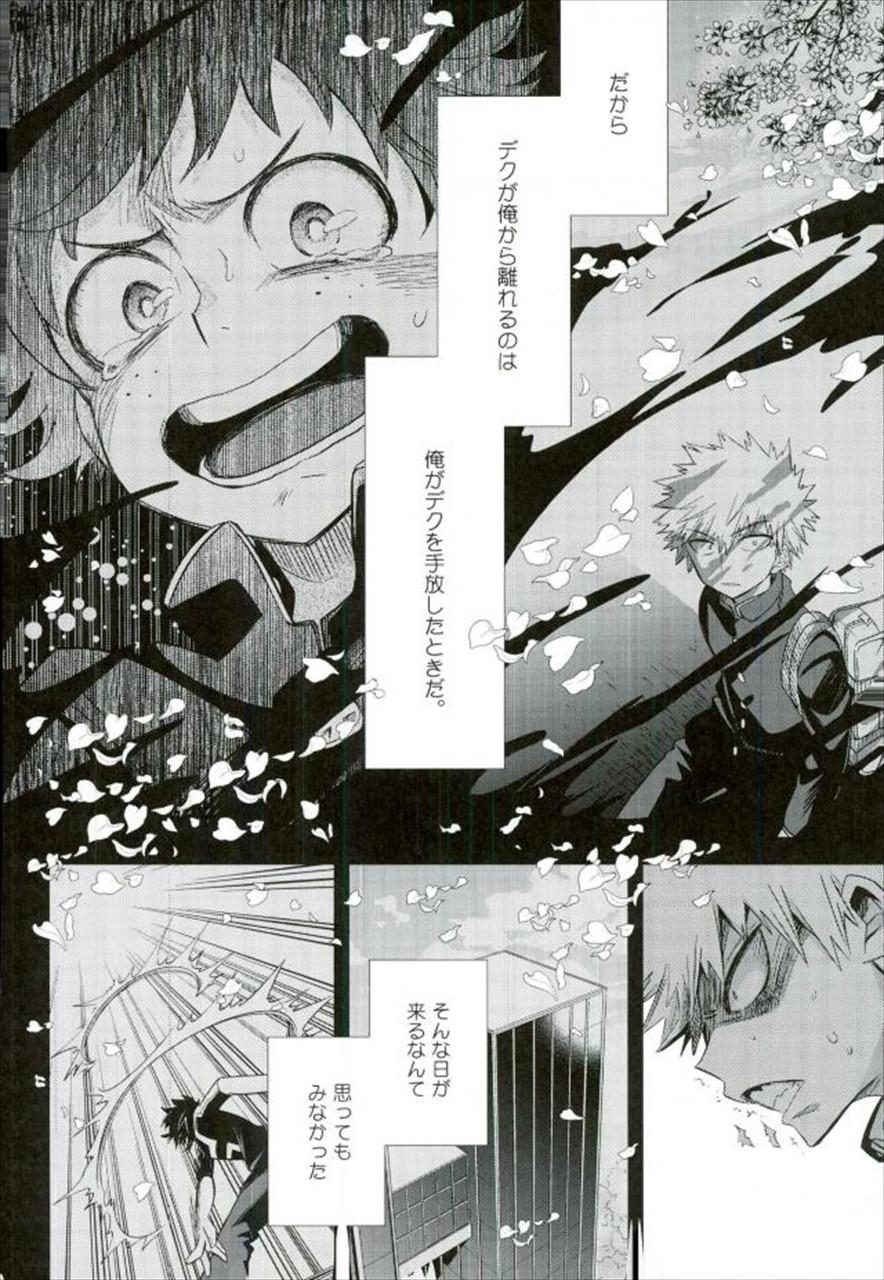 【エロ同人誌 ヒロアカ】かっちゃんはデクが好きで抱いているのに、デクは一向に気付かない。【無料 エロ漫画】 017