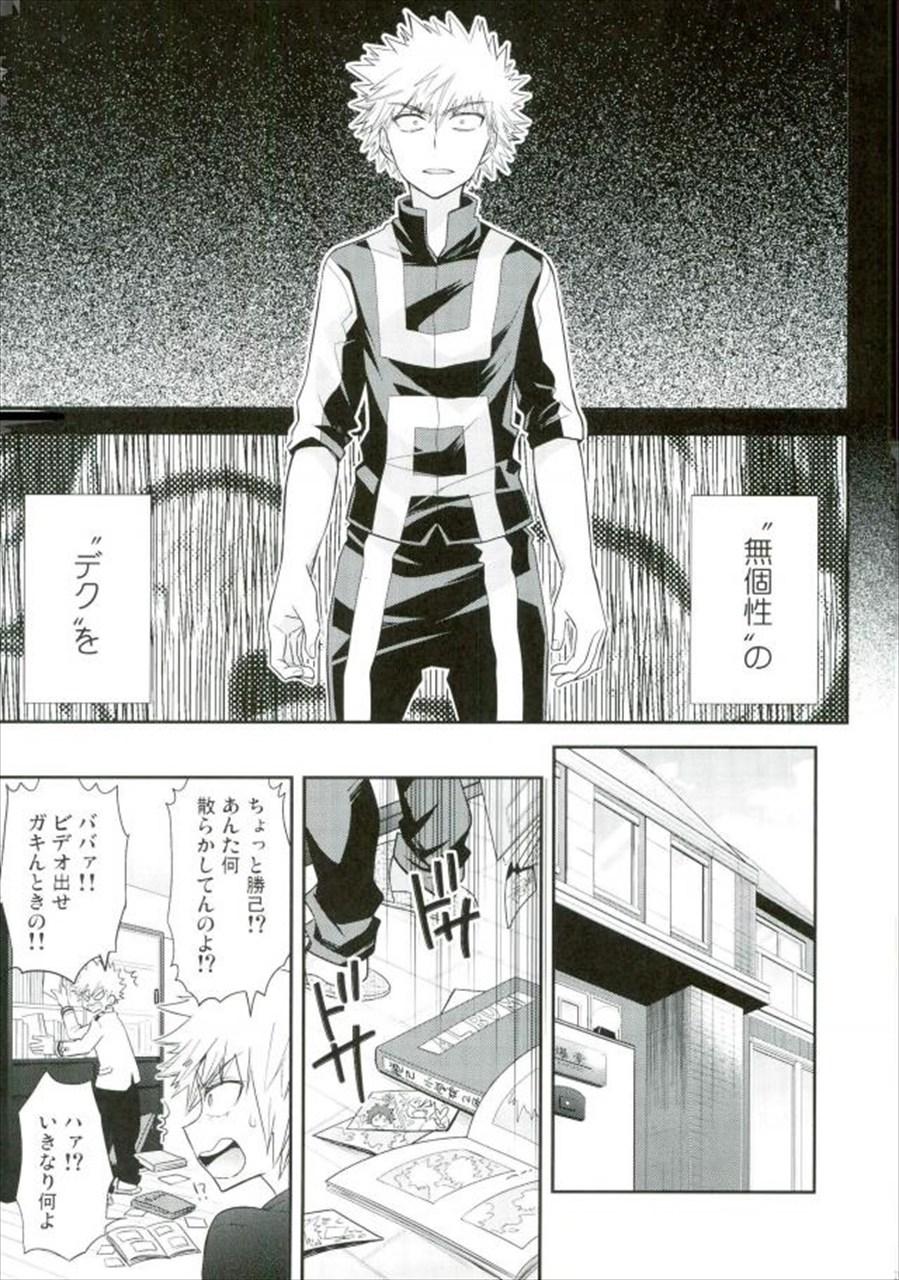 【エロ同人誌 ヒロアカ】かっちゃんはデクが好きで抱いているのに、デクは一向に気付かない。【無料 エロ漫画】 018