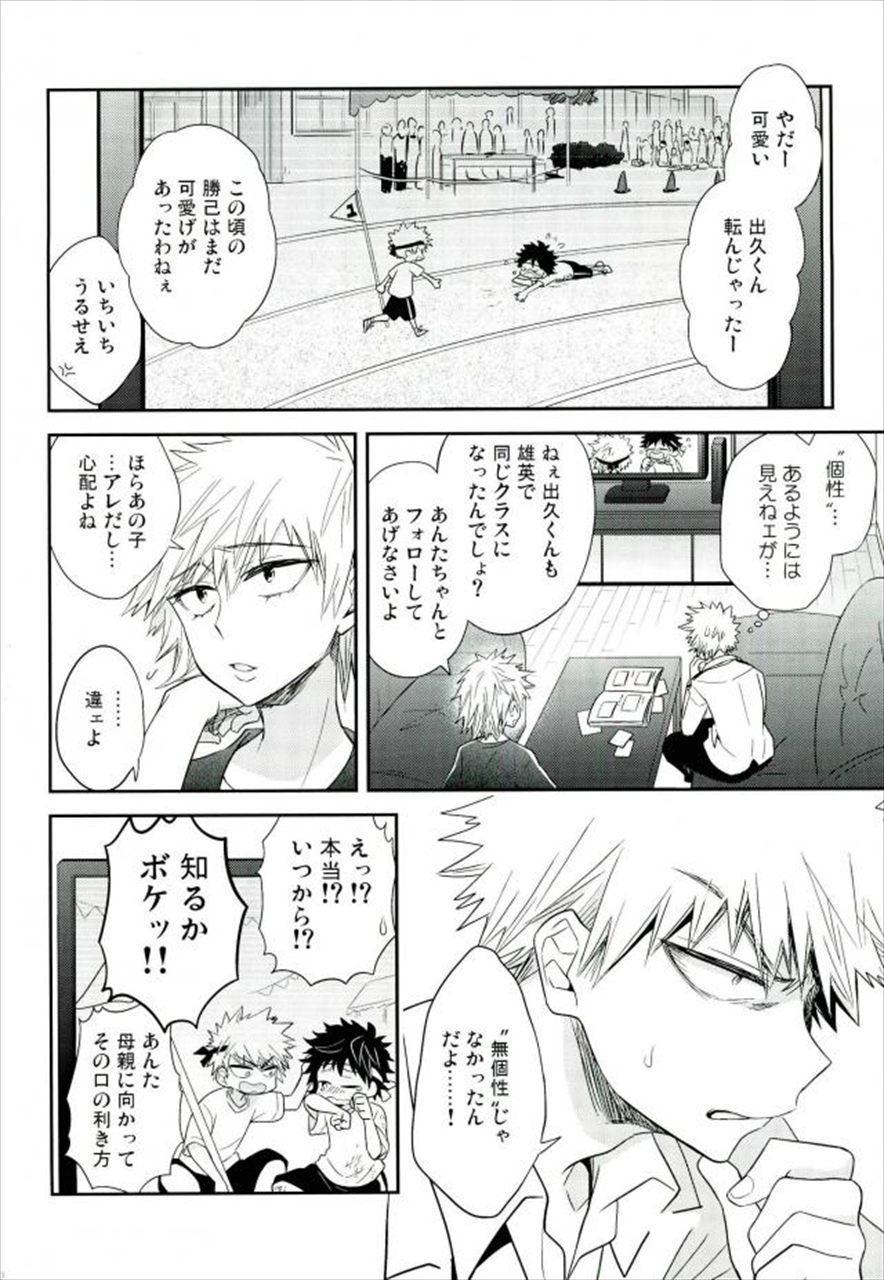 【エロ同人誌 ヒロアカ】かっちゃんはデクが好きで抱いているのに、デクは一向に気付かない。【無料 エロ漫画】 019