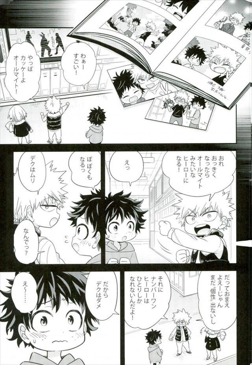 【エロ同人誌 ヒロアカ】かっちゃんはデクが好きで抱いているのに、デクは一向に気付かない。【無料 エロ漫画】 020