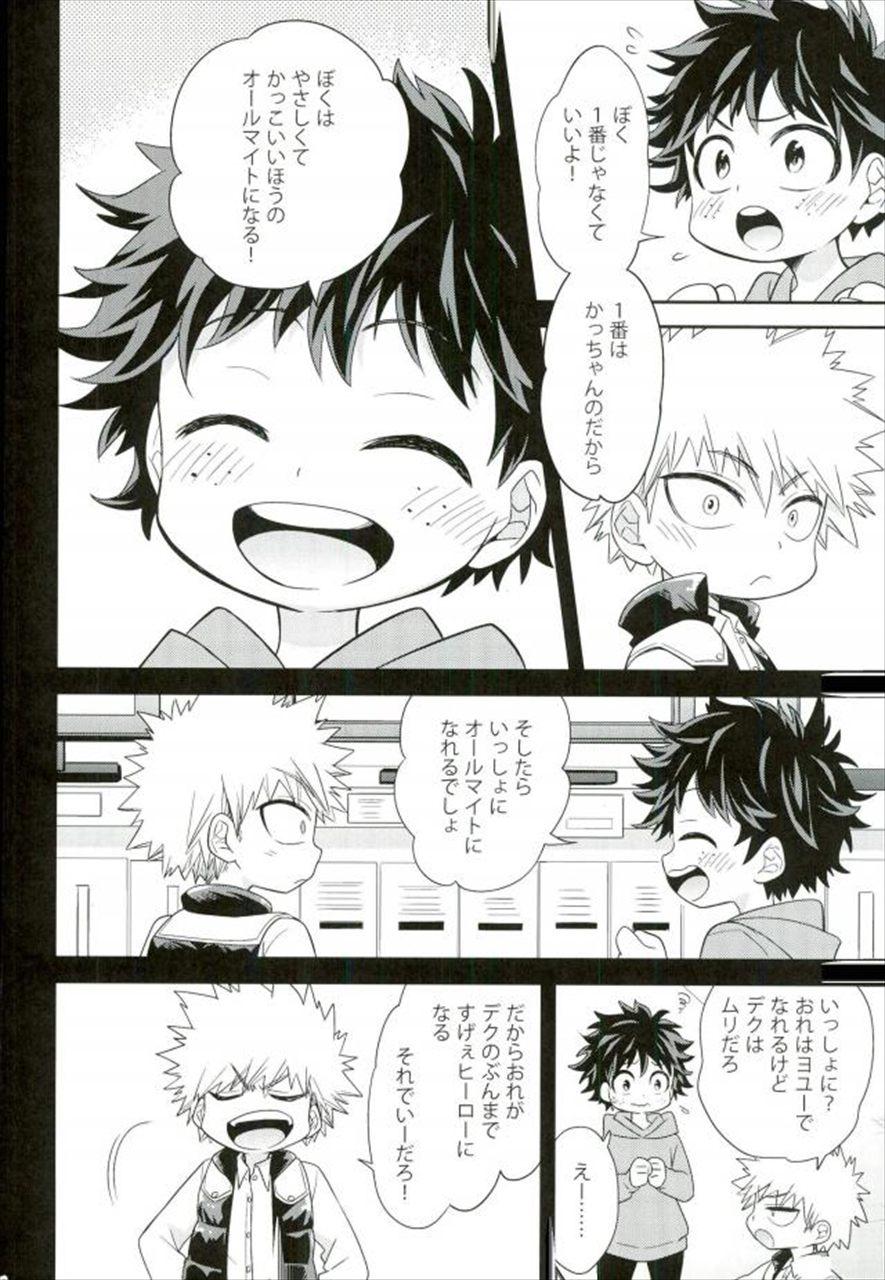 【エロ同人誌 ヒロアカ】かっちゃんはデクが好きで抱いているのに、デクは一向に気付かない。【無料 エロ漫画】 021