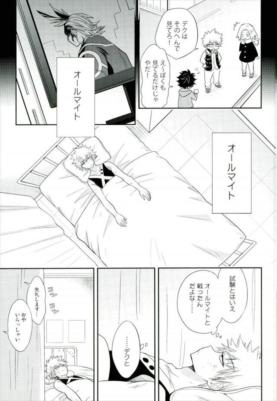 【エロ同人誌 ヒロアカ】かっちゃんはデクが好きで抱いているのに、デクは一向に気付かない。【無料 エロ漫画】 022