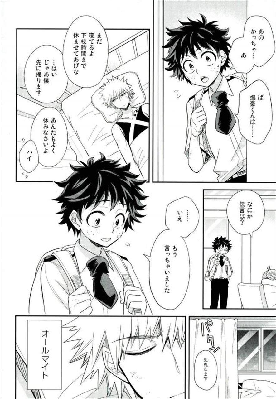 【エロ同人誌 ヒロアカ】かっちゃんはデクが好きで抱いているのに、デクは一向に気付かない。【無料 エロ漫画】 023
