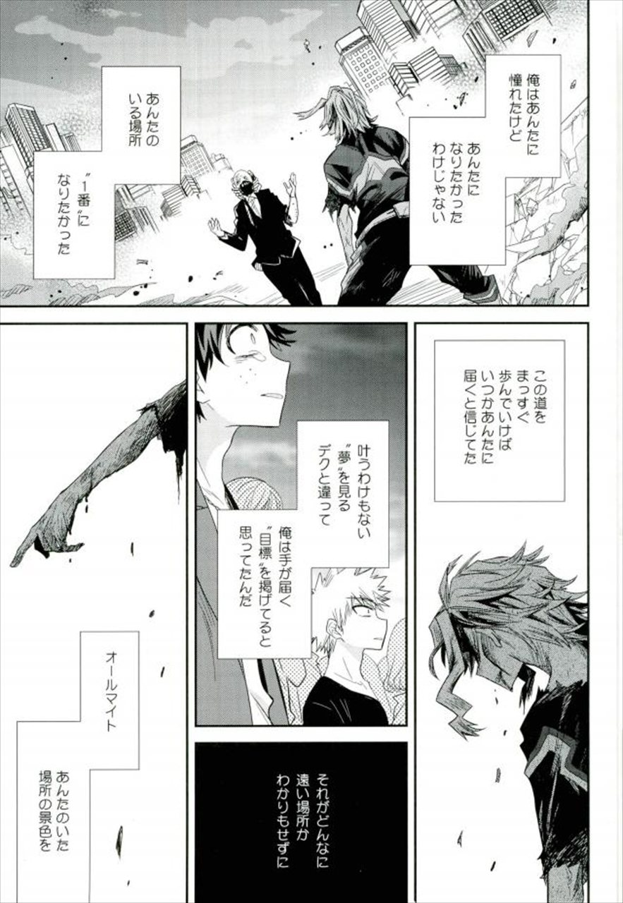【エロ同人誌 ヒロアカ】かっちゃんはデクが好きで抱いているのに、デクは一向に気付かない。【無料 エロ漫画】 024