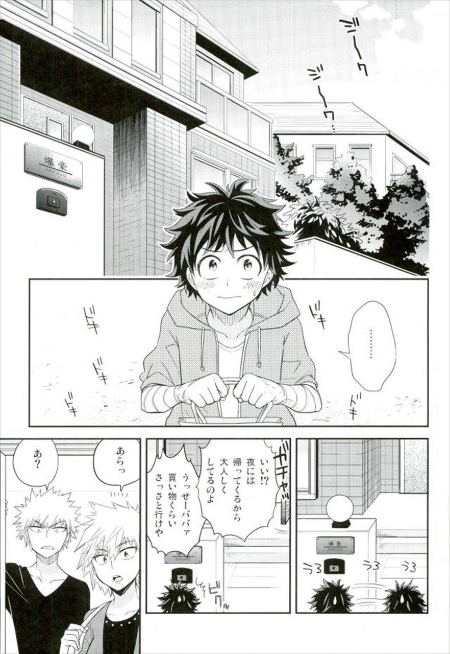 【エロ同人誌 ヒロアカ】かっちゃんはデクが好きで抱いているのに、デクは一向に気付かない。【無料 エロ漫画】 026