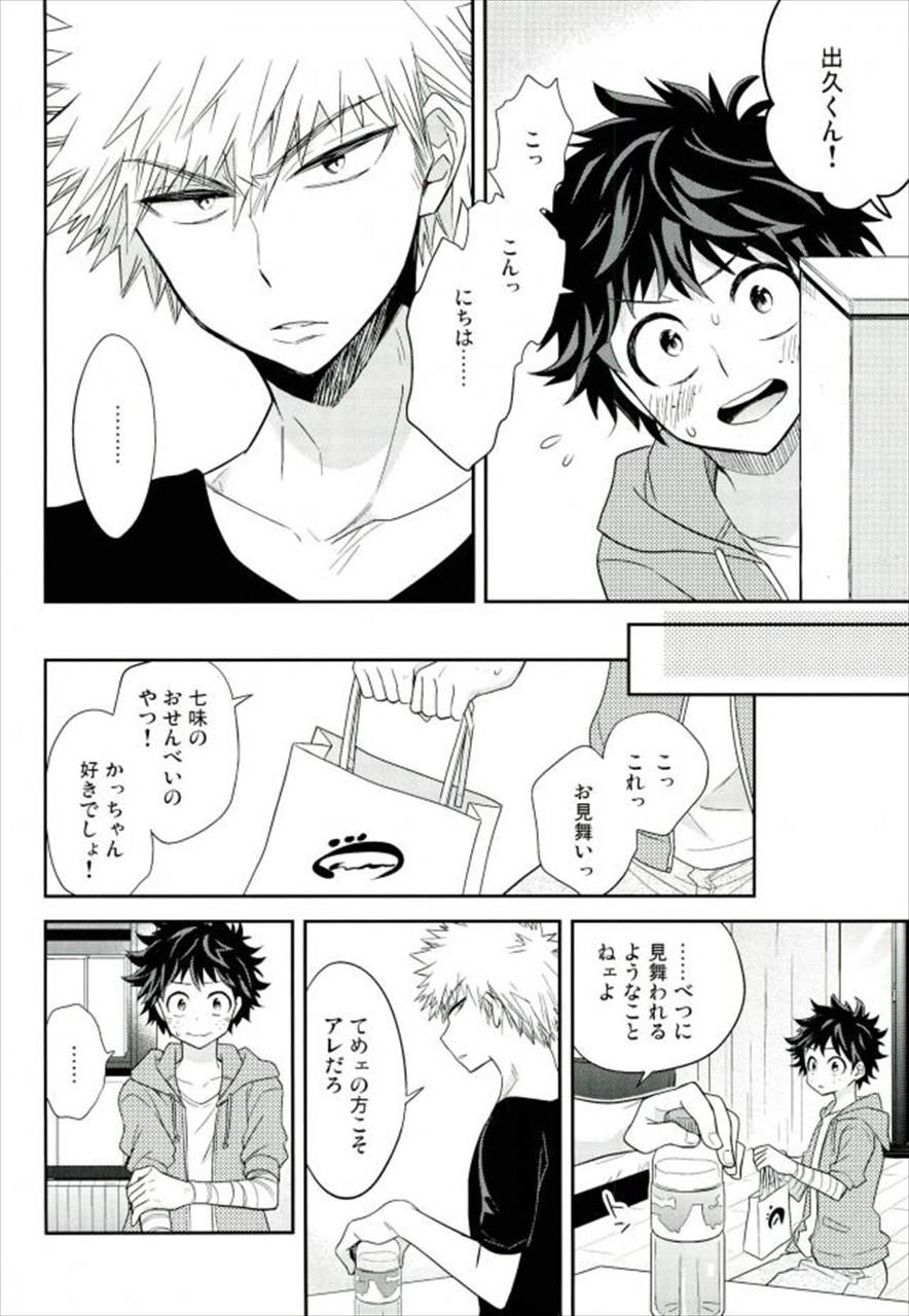 【エロ同人誌 ヒロアカ】かっちゃんはデクが好きで抱いているのに、デクは一向に気付かない。【無料 エロ漫画】 027