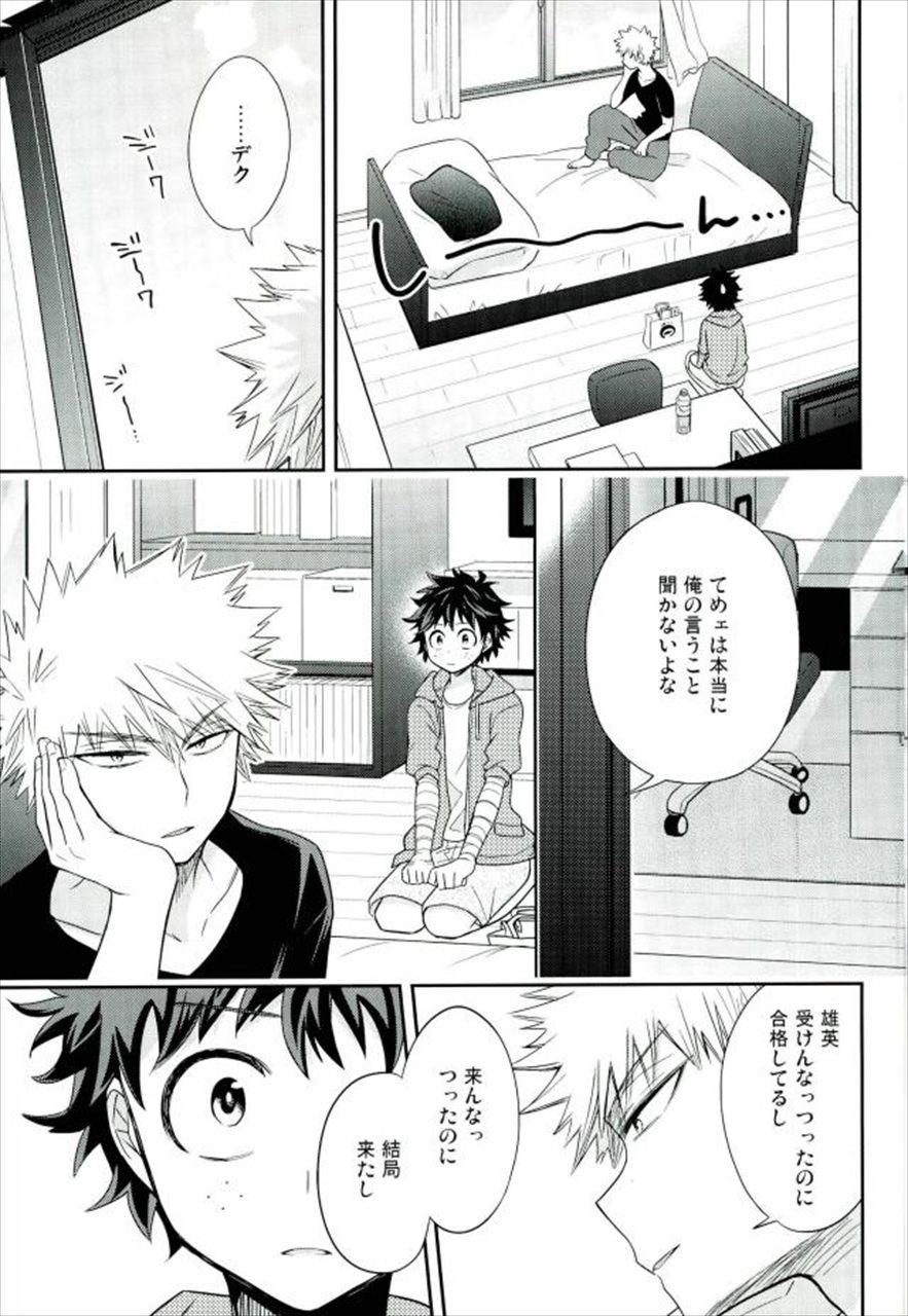 【エロ同人誌 ヒロアカ】かっちゃんはデクが好きで抱いているのに、デクは一向に気付かない。【無料 エロ漫画】 028