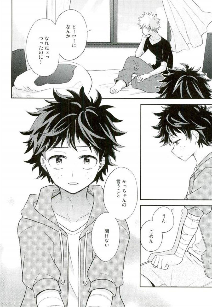 【エロ同人誌 ヒロアカ】かっちゃんはデクが好きで抱いているのに、デクは一向に気付かない。【無料 エロ漫画】 029