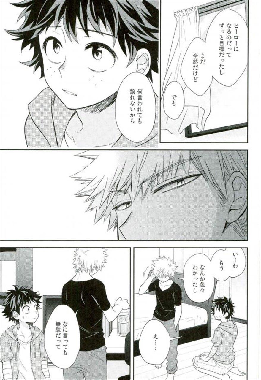 【エロ同人誌 ヒロアカ】かっちゃんはデクが好きで抱いているのに、デクは一向に気付かない。【無料 エロ漫画】 030