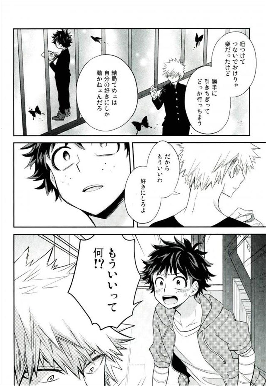 【エロ同人誌 ヒロアカ】かっちゃんはデクが好きで抱いているのに、デクは一向に気付かない。【無料 エロ漫画】 031