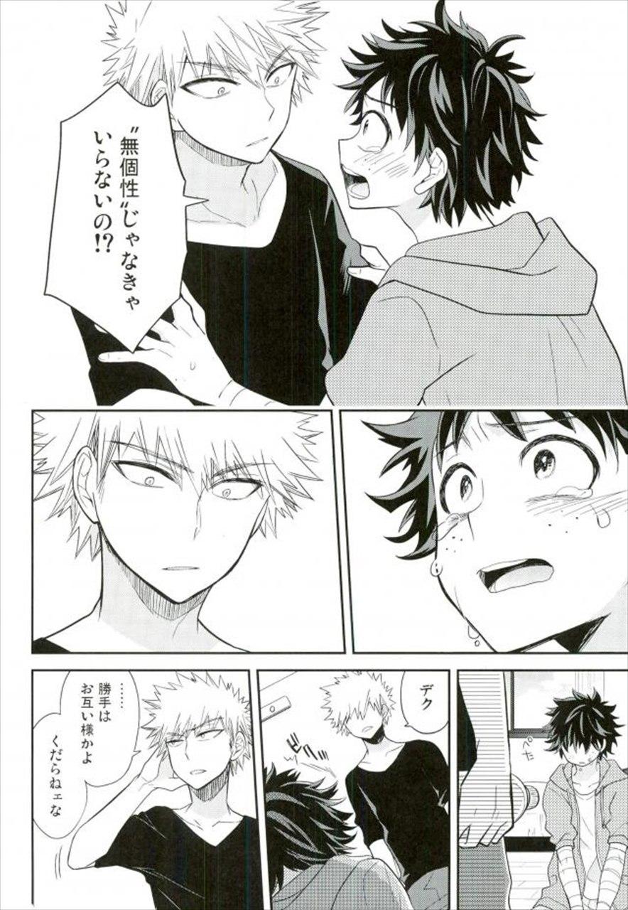 【エロ同人誌 ヒロアカ】かっちゃんはデクが好きで抱いているのに、デクは一向に気付かない。【無料 エロ漫画】 033