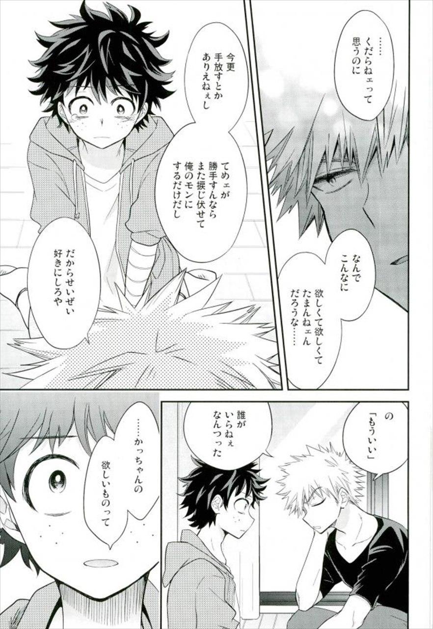 【エロ同人誌 ヒロアカ】かっちゃんはデクが好きで抱いているのに、デクは一向に気付かない。【無料 エロ漫画】 034