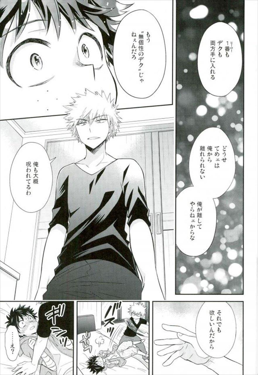【エロ同人誌 ヒロアカ】かっちゃんはデクが好きで抱いているのに、デクは一向に気付かない。【無料 エロ漫画】 036