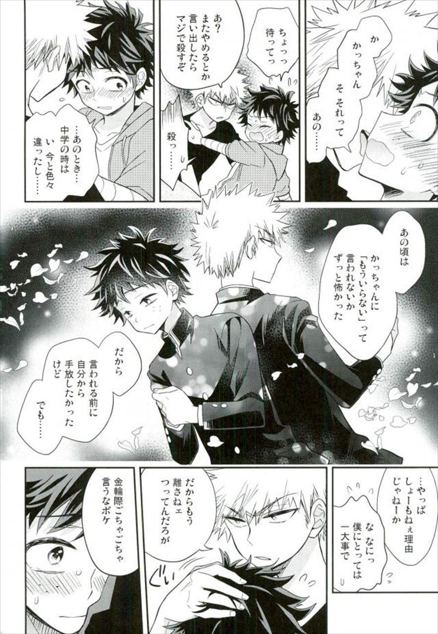 【エロ同人誌 ヒロアカ】かっちゃんはデクが好きで抱いているのに、デクは一向に気付かない。【無料 エロ漫画】 037