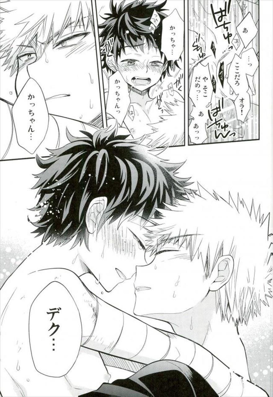 【エロ同人誌 ヒロアカ】かっちゃんはデクが好きで抱いているのに、デクは一向に気付かない。【無料 エロ漫画】 044
