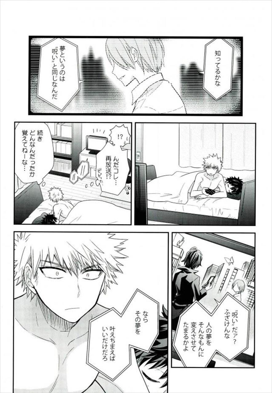 【エロ同人誌 ヒロアカ】かっちゃんはデクが好きで抱いているのに、デクは一向に気付かない。【無料 エロ漫画】 045
