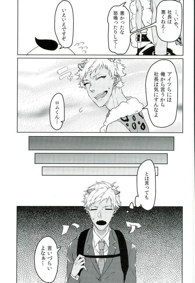 【エロ同人誌 SHOW BY ROCK!!】仲間の為に枕営業を強いられるロム。【無料 エロ漫画】 006