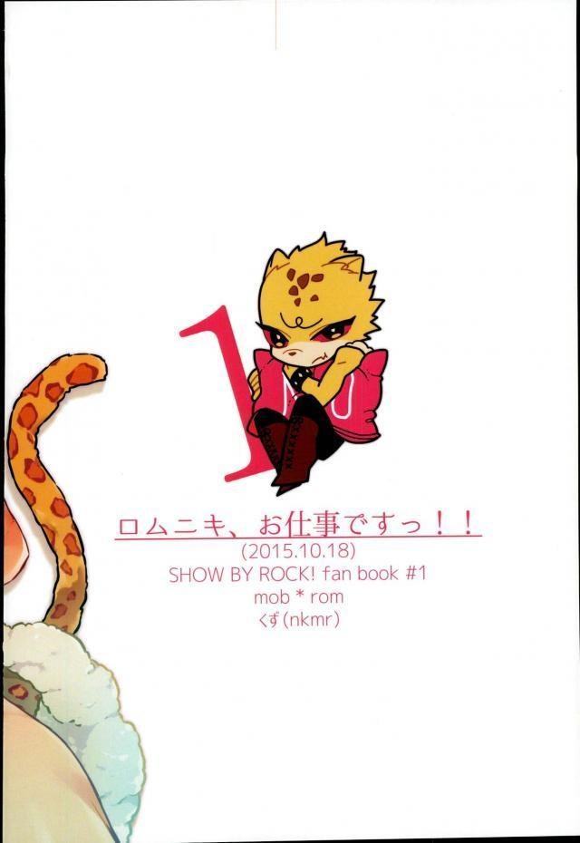 【エロ同人誌 SHOW BY ROCK!!】仲間の為に枕営業を強いられるロム。【無料 エロ漫画】 028