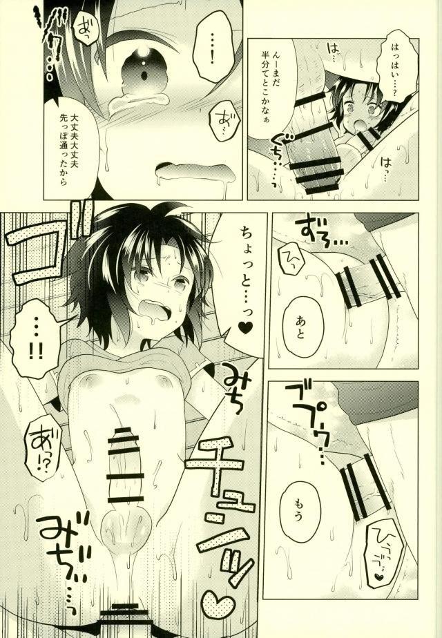 【エロ同人誌 グラブル】ショタのランスロットに薬を飲ませてセックスするモブwww【無料 エロ漫画】 012