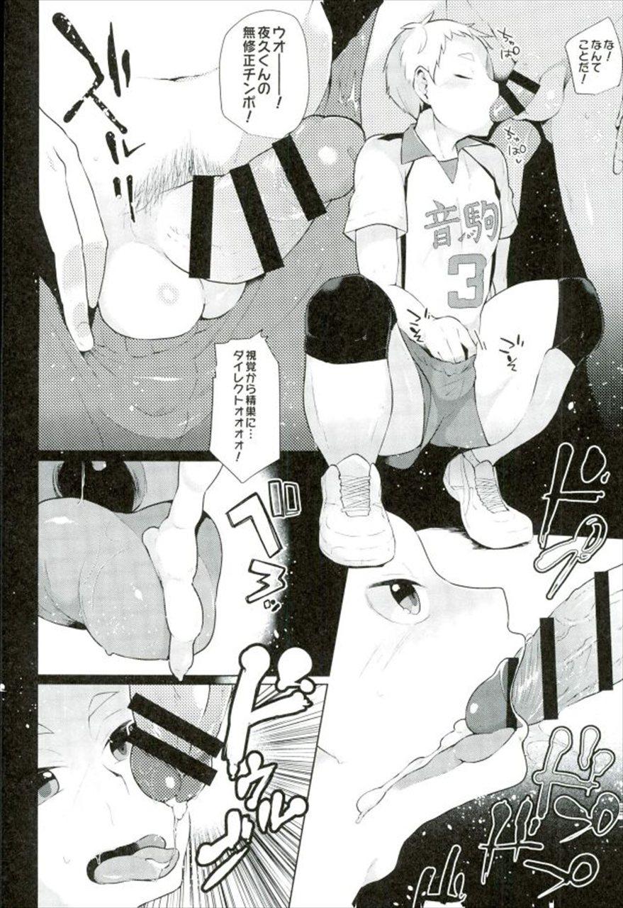 【エロ同人誌 ハイキュー!!】プルンとした肉体を持て余して数々のおじさん達を魅了する夜久衛輔www【無料 エロ漫画】 006