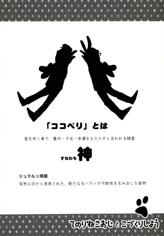 【エロ同人誌 タイバニ】ケモミミで小さい虎徹さんとココペリ人形がコラボしたらこうなっちゃいました三連発www【無料 エロ漫画】 002
