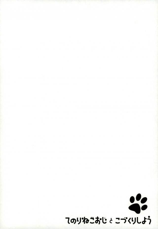 【エロ同人誌 タイバニ】ケモミミで小さい虎徹さんとココペリ人形がコラボしたらこうなっちゃいました三連発www【無料 エロ漫画】 008