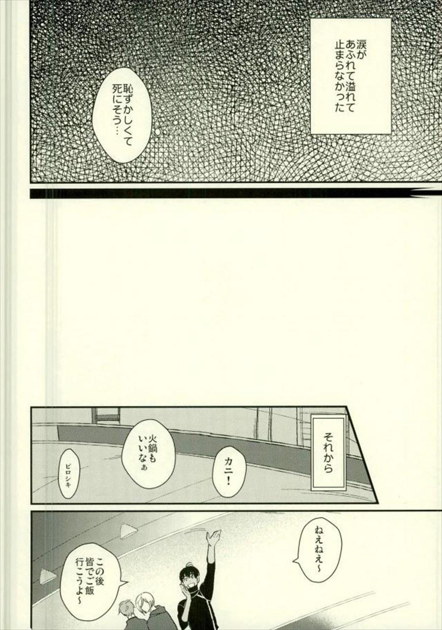 【エロ同人誌 ユーリ!!! on ICE】寝ぼけてヴィクトルにフェラチオしちゃう勇利www【無料 エロ漫画】 016
