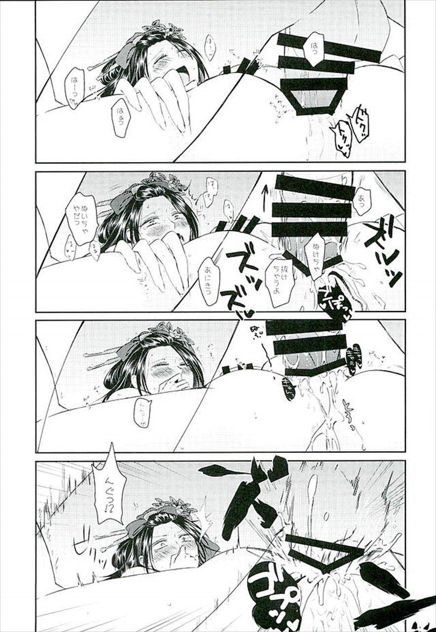 【エロ同人誌 刀剣乱舞】小さくて可愛い弟が欲しいなら二人で子供を作れば良いのでは??【無料 エロ漫画】 013