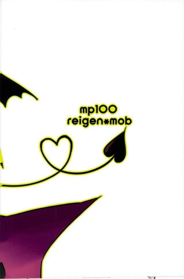 【エロ同人誌 モブサイコ100】霊幻に懐いたモブはある夜ついに我慢の限界を迎えて夜這いしてフェラからセックスしちゃうww【無料 エロ漫画】 020