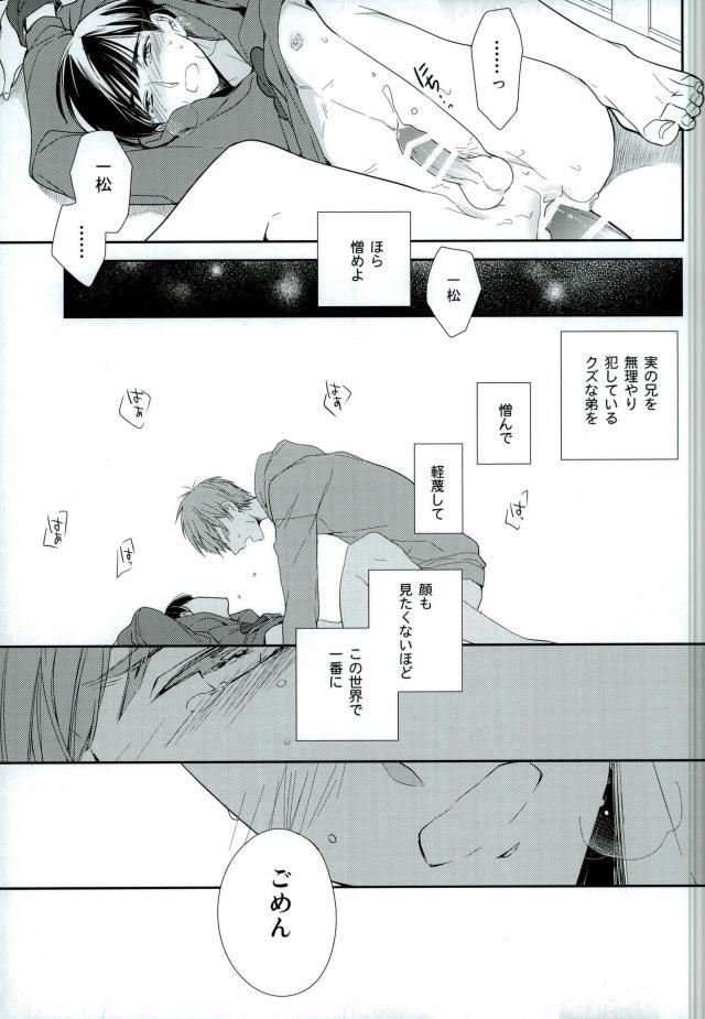 【エロ同人誌 おそ松さん】きょうだいと一緒の布団でこっそりセックスしたりやりたい放題www【無料 エロ漫画】 021