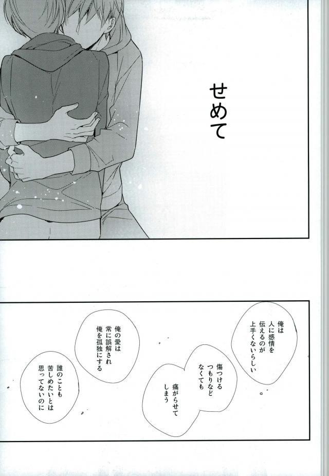 【エロ同人誌 おそ松さん】きょうだいと一緒の布団でこっそりセックスしたりやりたい放題www【無料 エロ漫画】 025