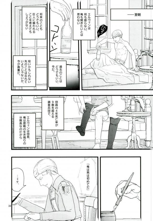 【エロ同人誌 進撃の巨人】エルヴィン入団から現在までの話の中でミケとエルヴィンがセックスしちゃってるwww【無料 エロ漫画】 035